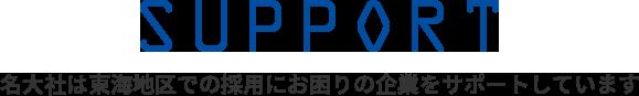 名大社は東海地区での採用にお困りの中小企業をサポートしています