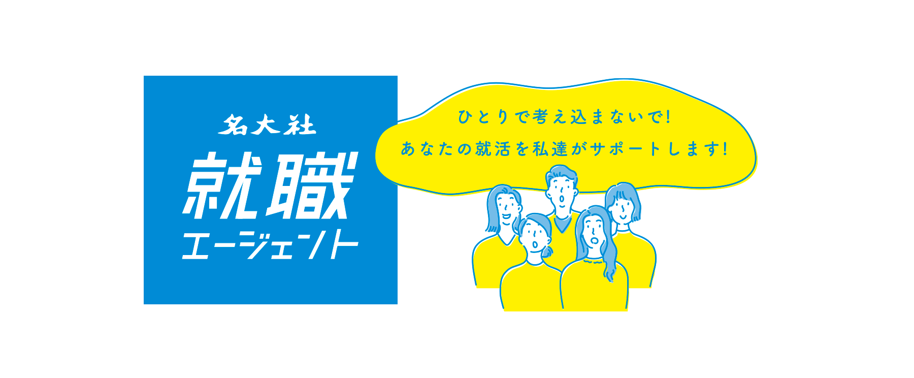 就職エージェント(新卒紹介サービス)