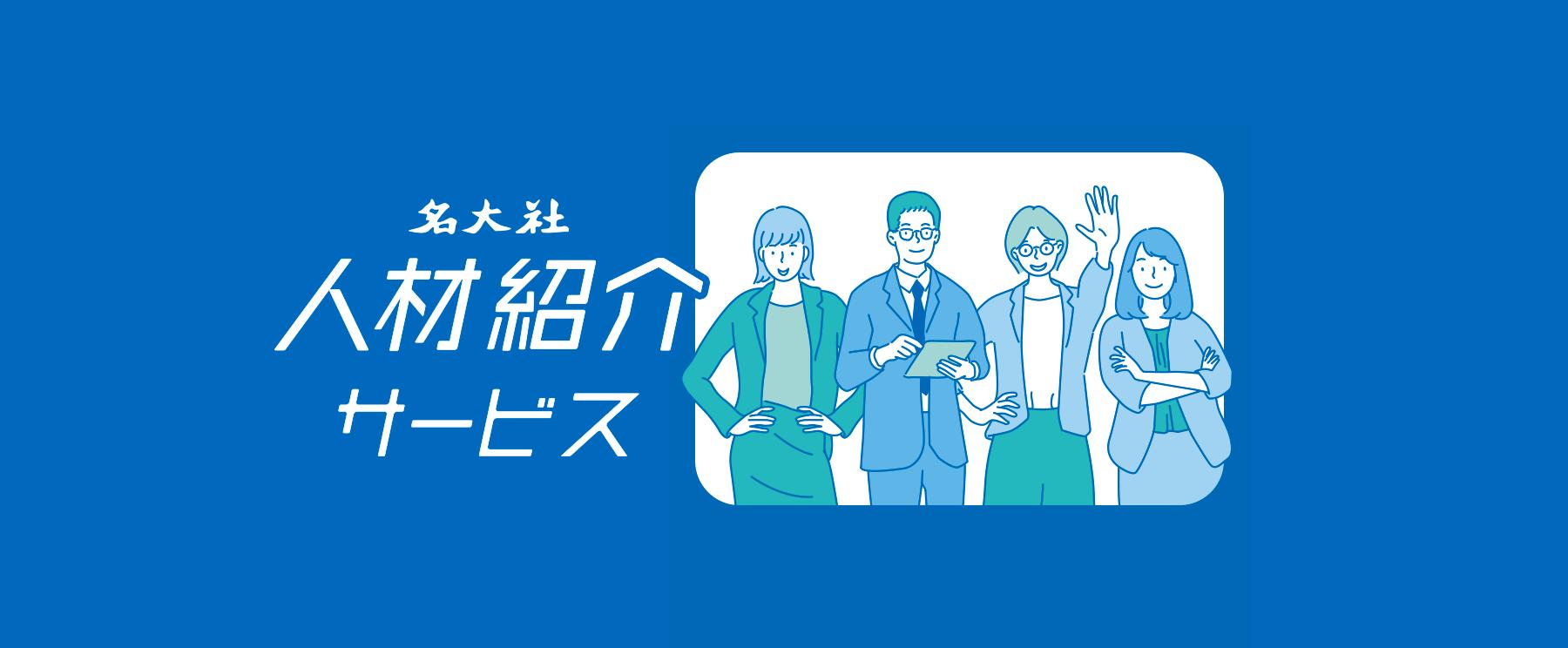 転職エージェント(人材紹介サービス)